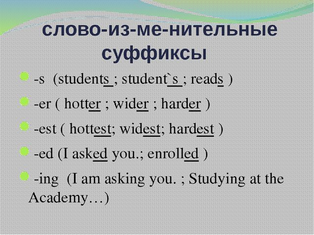 слово­из­ме­нительные суффиксы -s (students ; student`s ; reads ) -er ( hott...