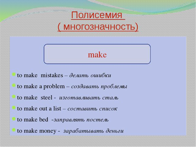 Полисемия ( многозначность) to make mistakes – делать ошибки to make a proble...