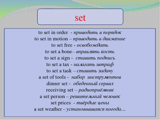 set to set in order - приводить в порядок to set in motion – приводить в движ...