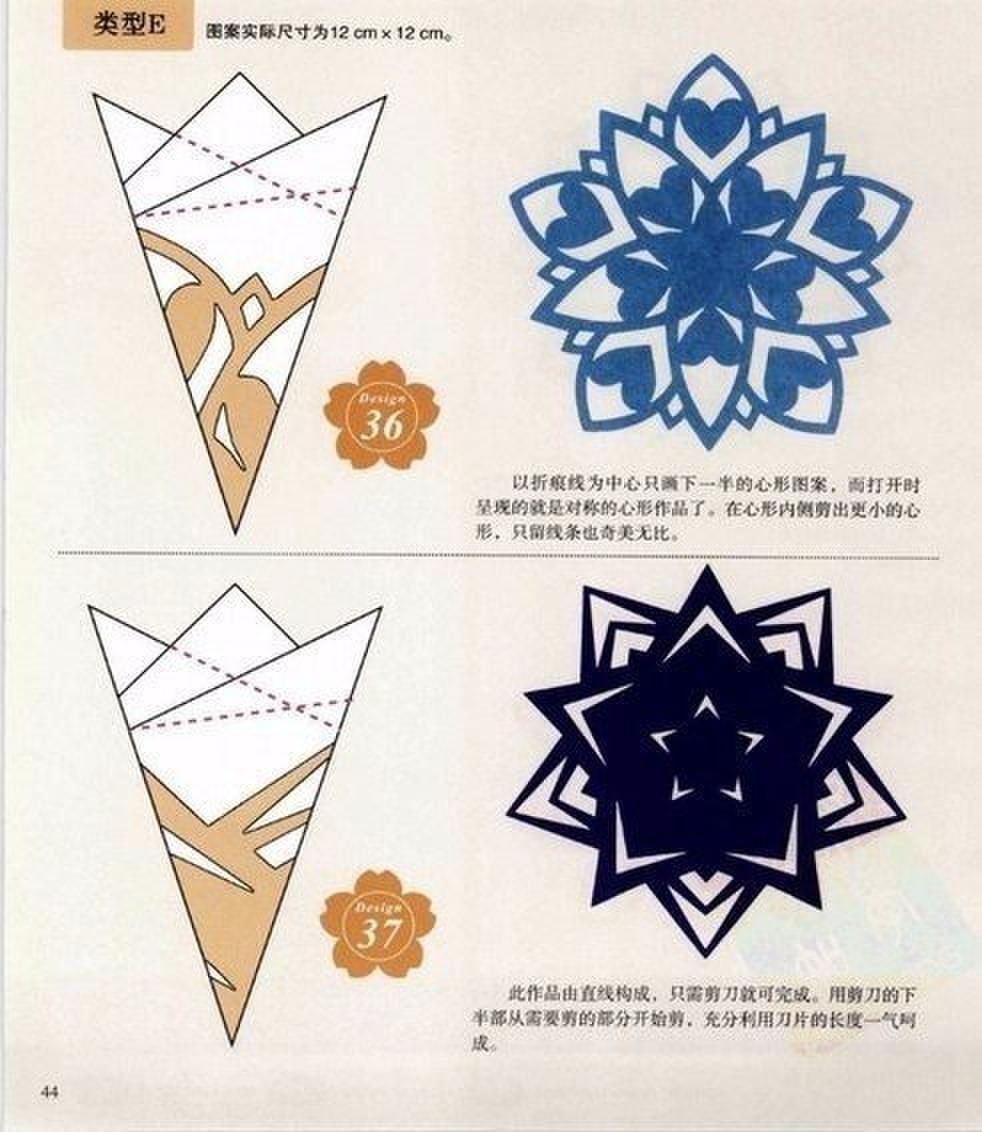 Как сделать из бумаги фигурную снежинку