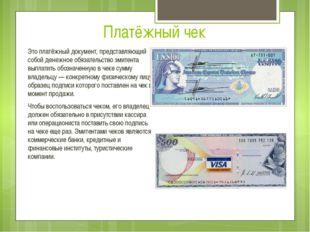 Платёжный чек Это платёжный документ, представляющий собой денежное обязатель