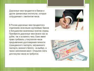 Дорожные чеки продаются в банках и других финансовых институтах, которые сотр