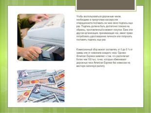 Чтобы воспользоваться дорожным чеком, необходимо в присутствии кассира или оп