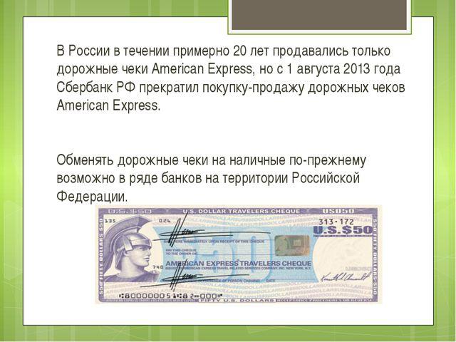 В России в течении примерно 20 лет продавались только дорожные чеки American...
