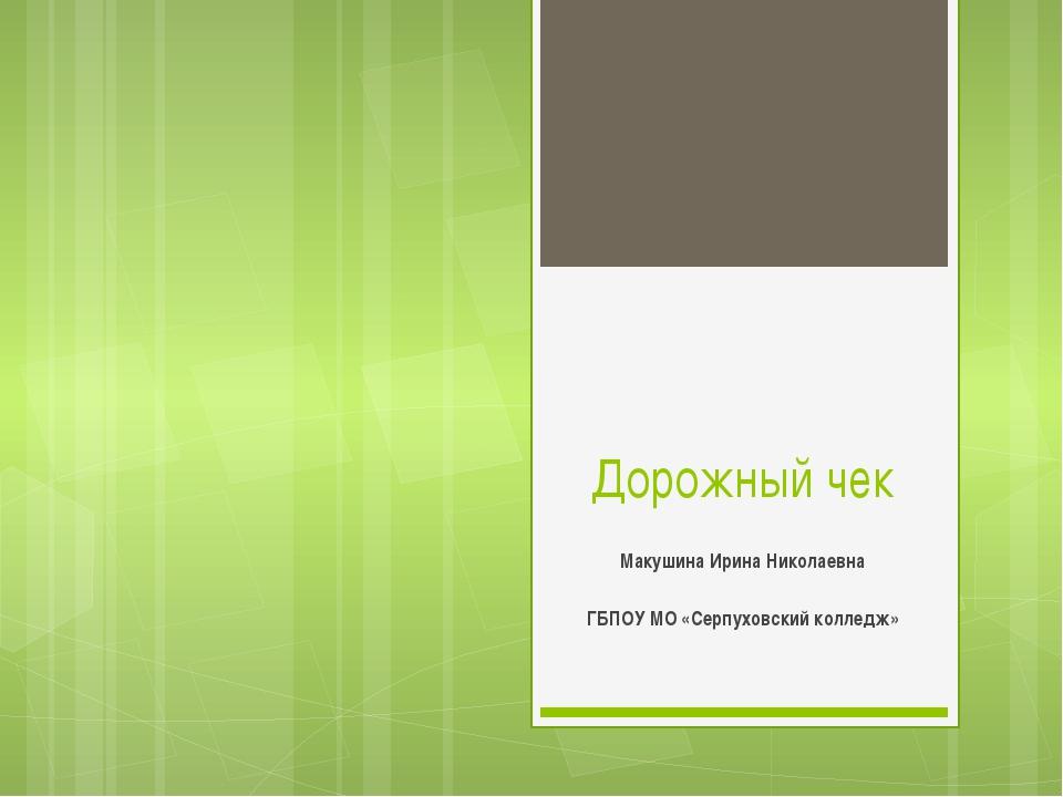 Дорожный чек Макушина Ирина Николаевна ГБПОУ МО «Серпуховский колледж»