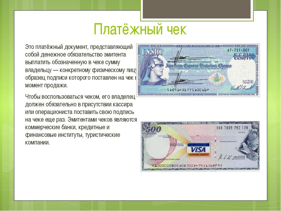 Платёжный чек Это платёжный документ, представляющий собой денежное обязатель...