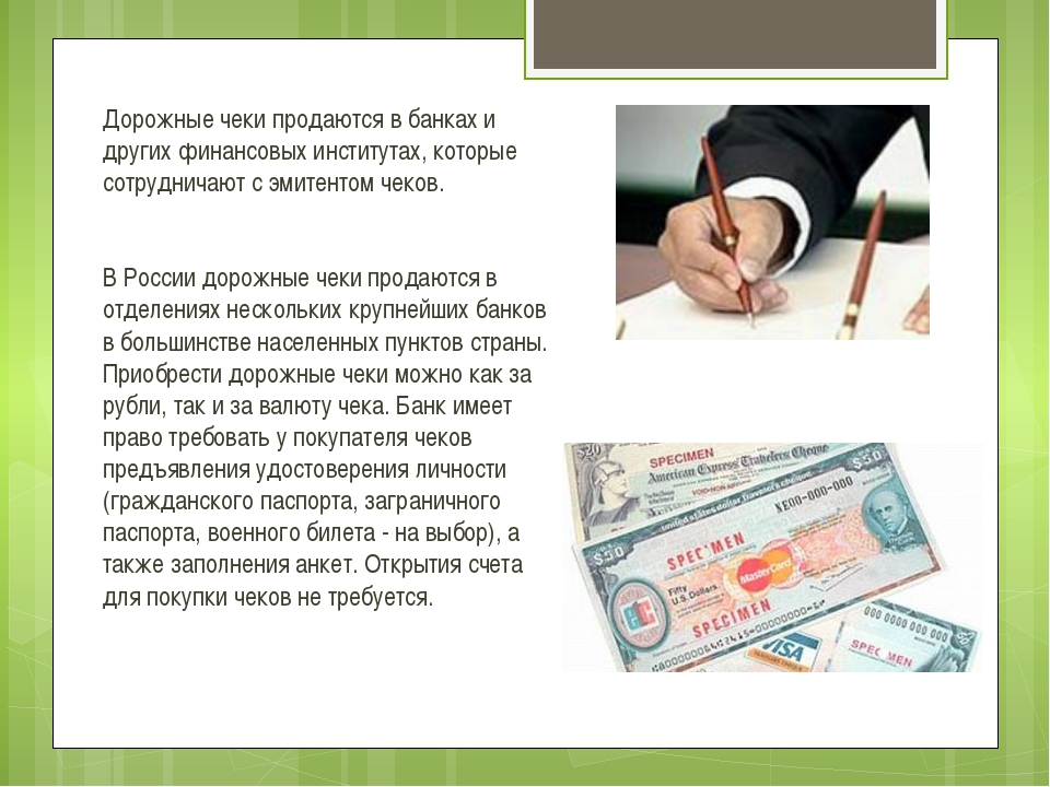 Дорожные чеки продаются в банках и других финансовых институтах, которые сотр...