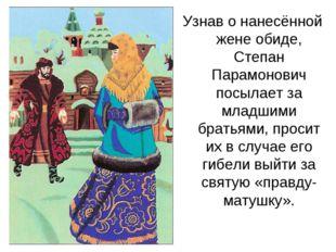 Узнав о нанесённой жене обиде, Степан Парамонович посылает за младшими братья