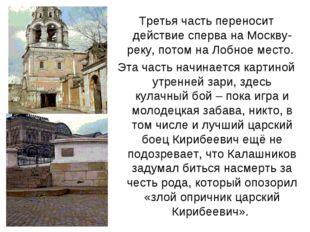Третья часть переносит действие сперва на Москву-реку, потом на Лобное место.