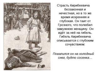 Страсть Кирибеевича беззаконная и нечестная, но в то же время искренняя и глу