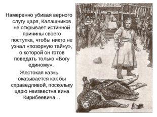 Намеренно убивая верного слугу царя, Калашников не открывает истинной причин