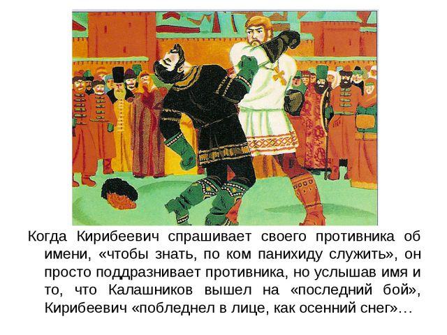 Когда Кирибеевич спрашивает своего противника об имени, «чтобы знать, по ком...