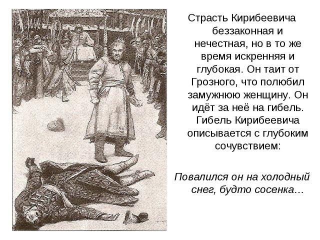 Страсть Кирибеевича беззаконная и нечестная, но в то же время искренняя и глу...