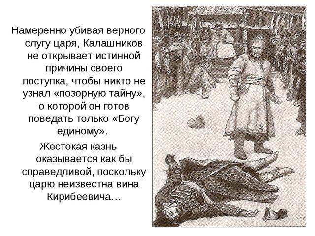 Намеренно убивая верного слугу царя, Калашников не открывает истинной причин...
