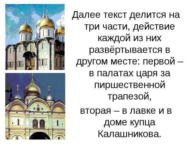 Далее текст делится на три части, действие каждой из них развёртывается в дру...