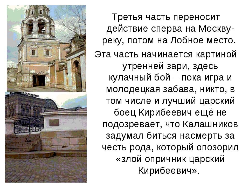 Третья часть переносит действие сперва на Москву-реку, потом на Лобное место....