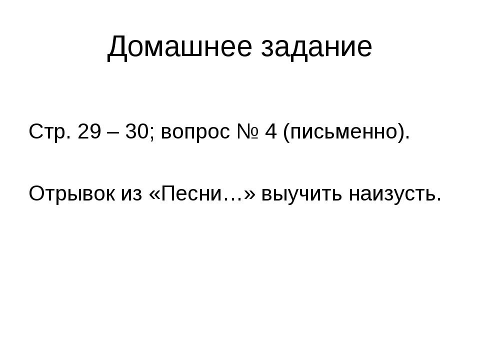 Домашнее задание Стр. 29 – 30; вопрос № 4 (письменно). Отрывок из «Песни…» вы...