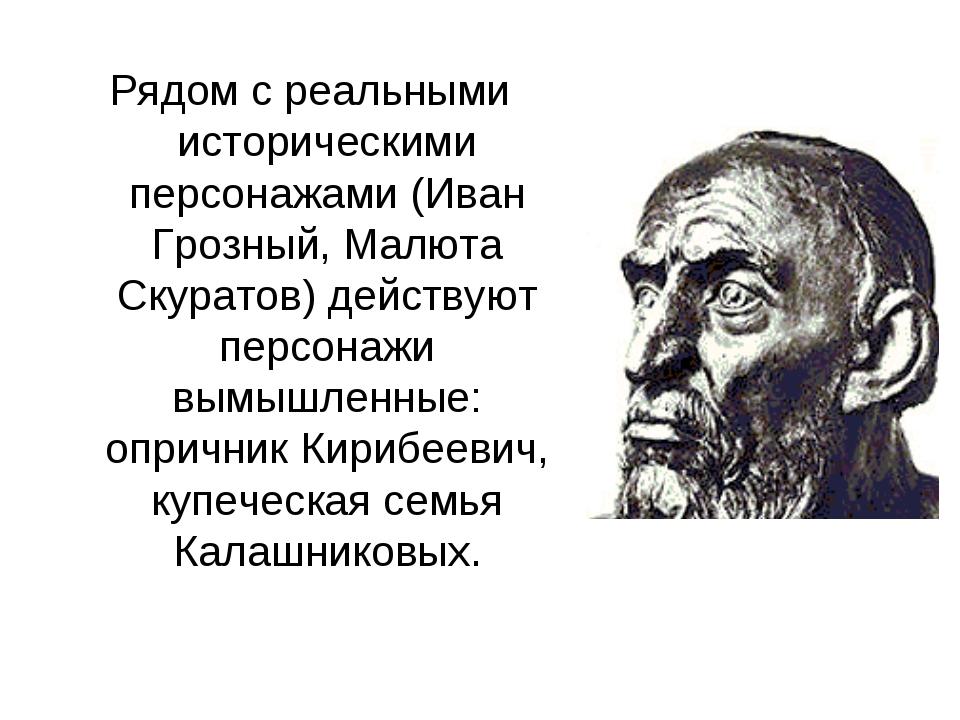Рядом с реальными историческими персонажами (Иван Грозный, Малюта Скуратов) д...