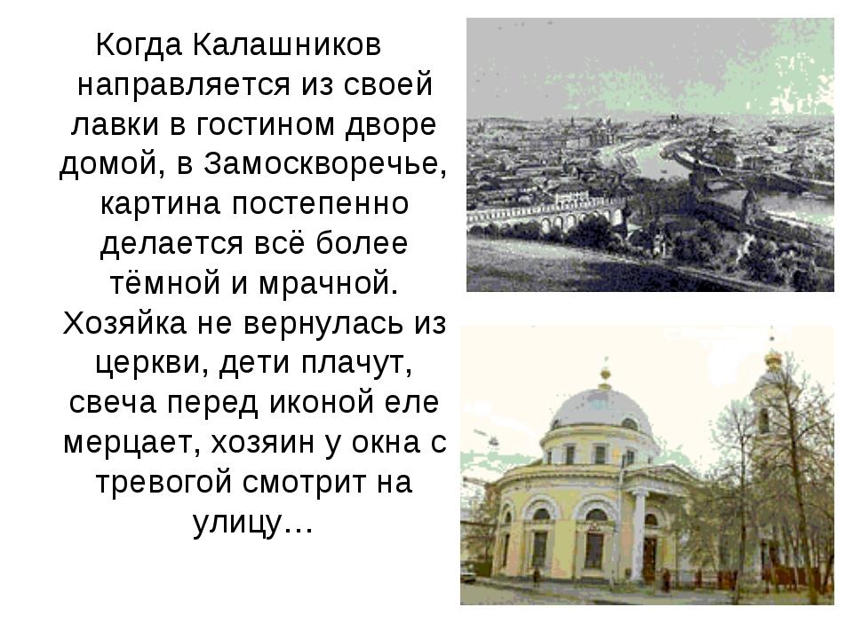 Когда Калашников направляется из своей лавки в гостином дворе домой, в Замоск...