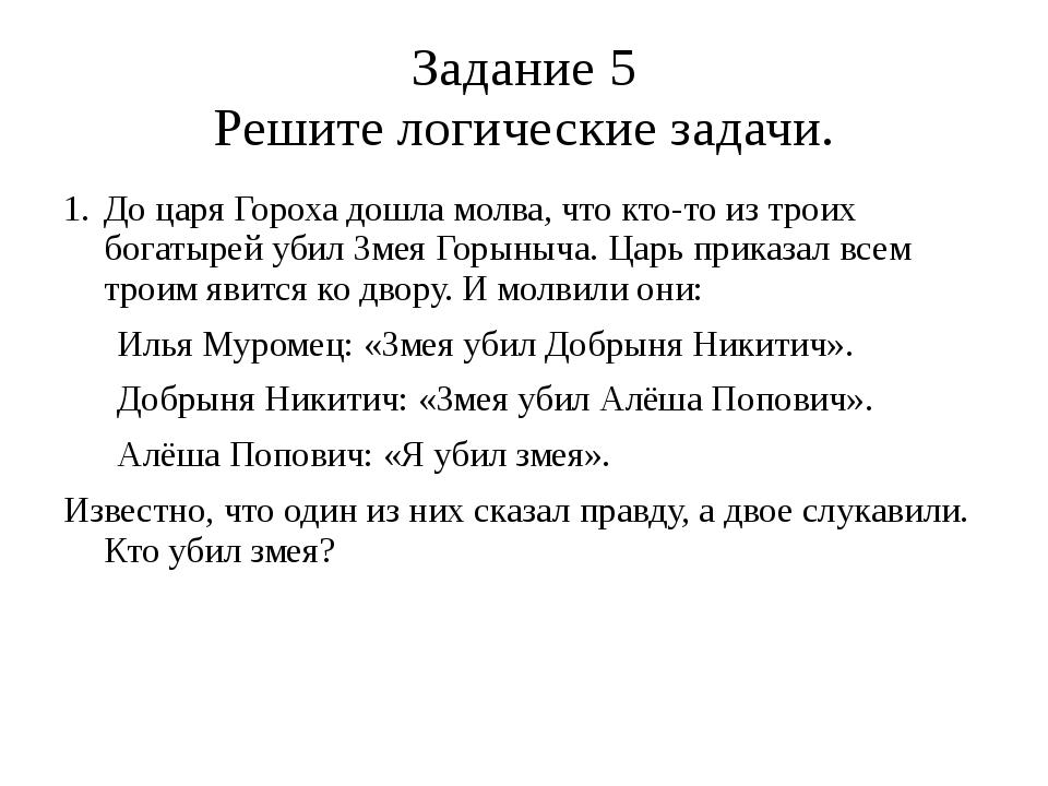 Задание 5 Решите логические задачи. До царя Гороха дошла молва, что кто-то из...