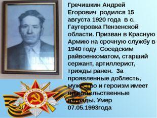 Гречишкин Андрей Егорович родился 15 августа 1920 года в с. Гаугеровка Пензен
