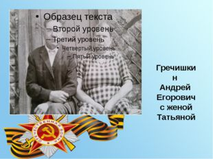 Гречишкин Андрей Егорович с женой Татьяной