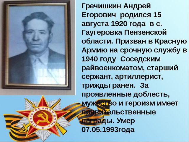 Гречишкин Андрей Егорович родился 15 августа 1920 года в с. Гаугеровка Пензен...