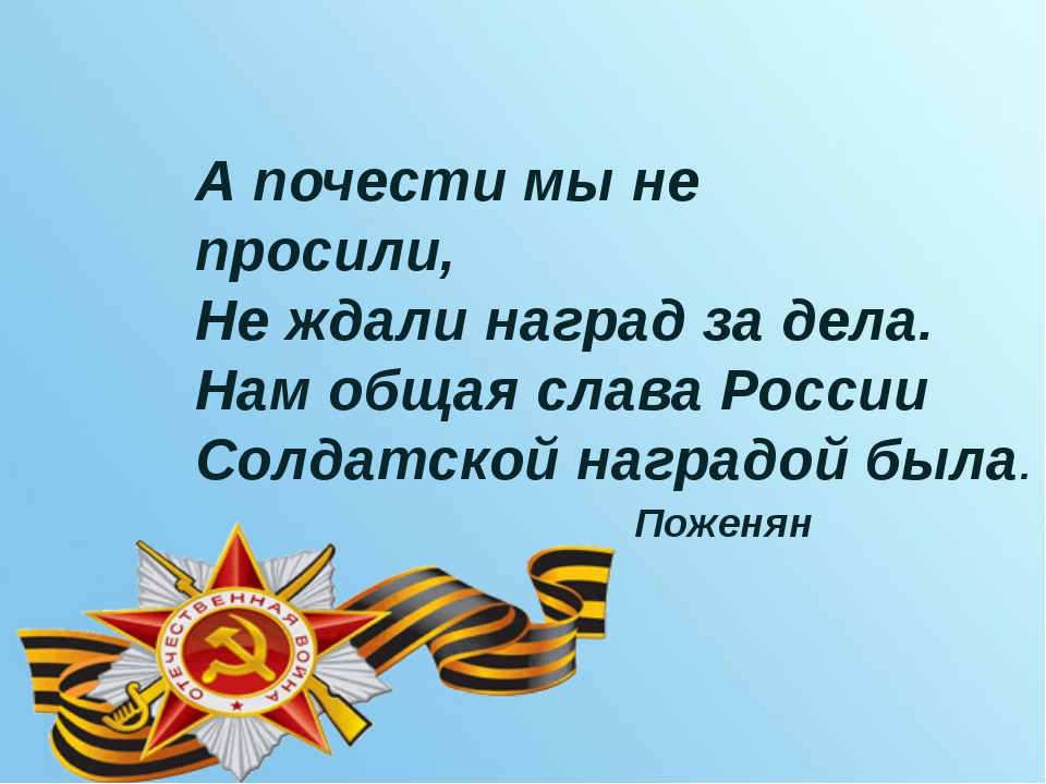 А почести мы не просили, Не ждали наград за дела. Нам общая слава России Солд...