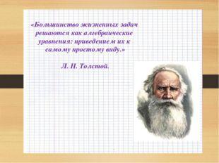 «Большинство жизненных задач решаются как алгебраические уравнения: приведени