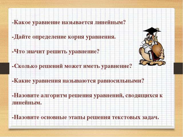-Какое уравнение называется линейным? -Дайте определение корня уравнения. -Чт...