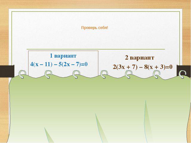 Проверь себя! 1 вариант 4(х – 11) – 5(2х – 7)=0 4х – 44 – 10х + 35 = 0, -6х...