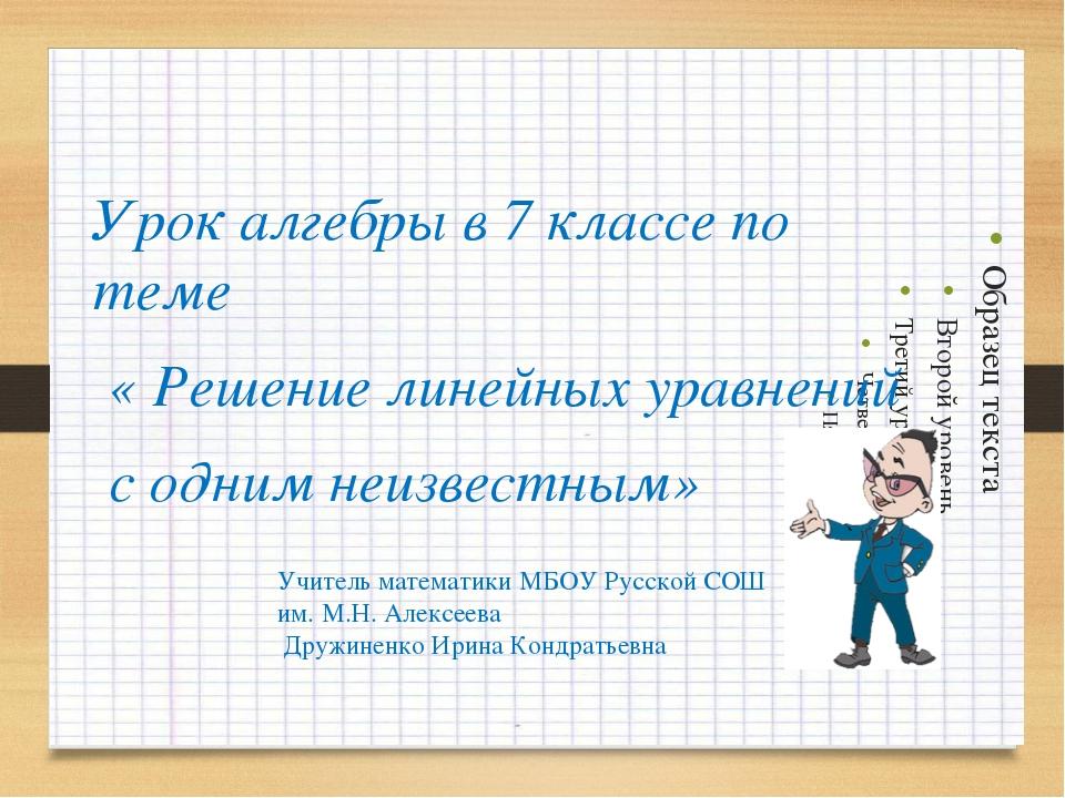 Урок алгебры в 7 классе по теме « Решение линейных уравнений с одним неизвес...