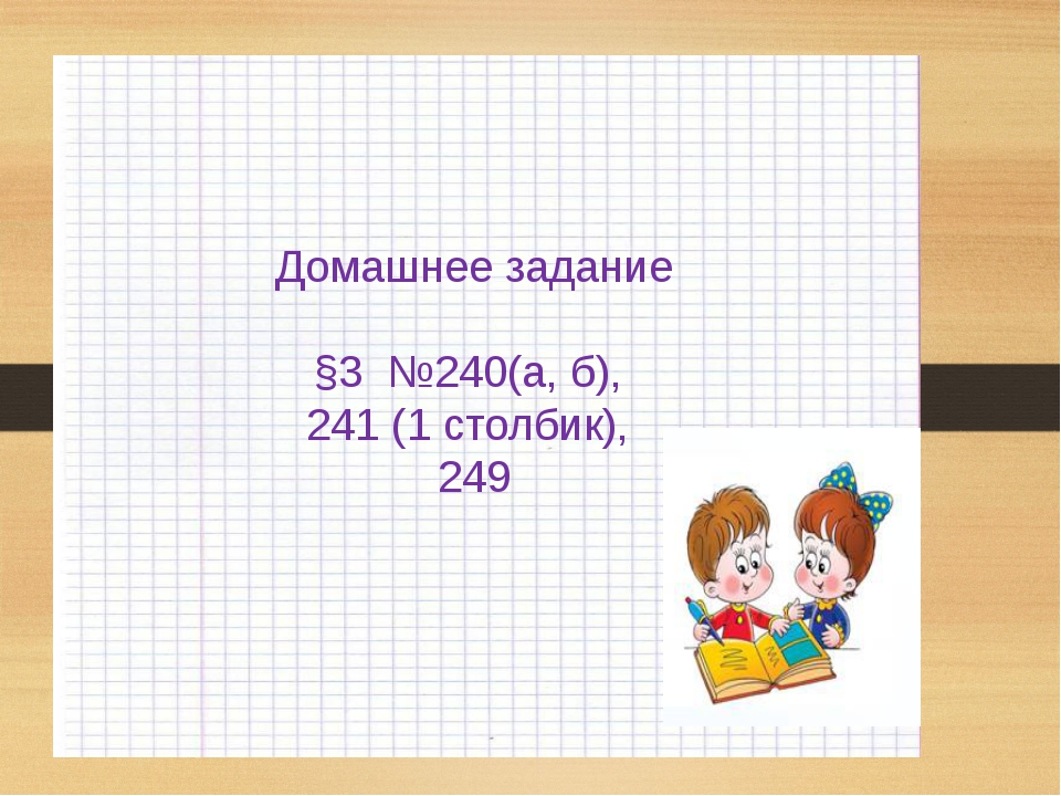 Домашнее задание §3 №240(а, б), 241 (1 столбик), 249