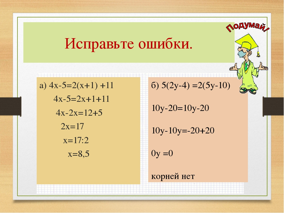 Исправьте ошибки. а) 4х-5=2(х+1) +11 4х-5=2х+1+11 4х-2х=12+5 2х=17 х=17:2 х=8...