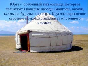 Юрта - особенный тип жилища, которым пользуются кочевые народы (монголы, каза