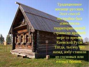 Традиционное жилище русских. Этот способ постройки был известен на территории