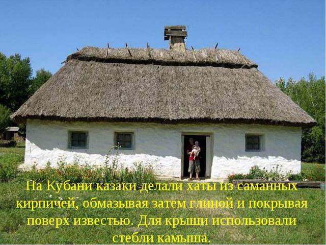 На Кубани казаки делали хаты из саманных кирпичей, обмазывая затем глиной и п...