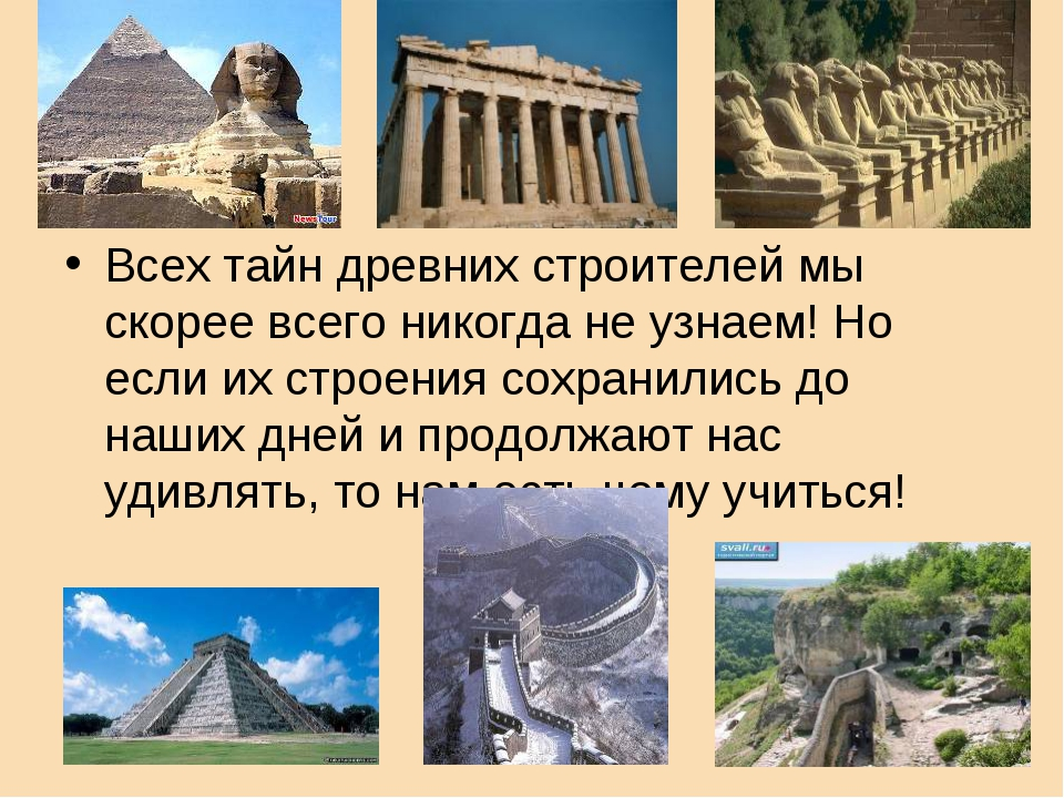 Всех тайн древних строителей мы скорее всего никогда не узнаем! Но если их ст...