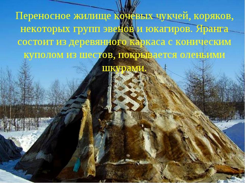 Переносное жилище кочевых чукчей, коряков, некоторых групп эвенов и юкагиров....