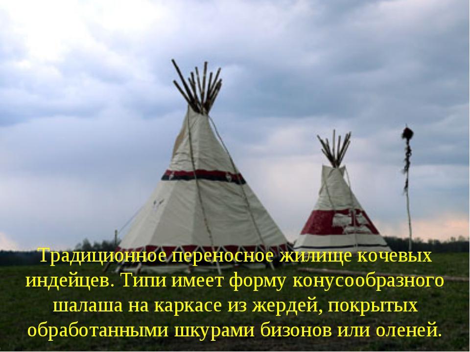 Традиционное переносное жилище кочевых индейцев. Типи имеет форму конусообра...