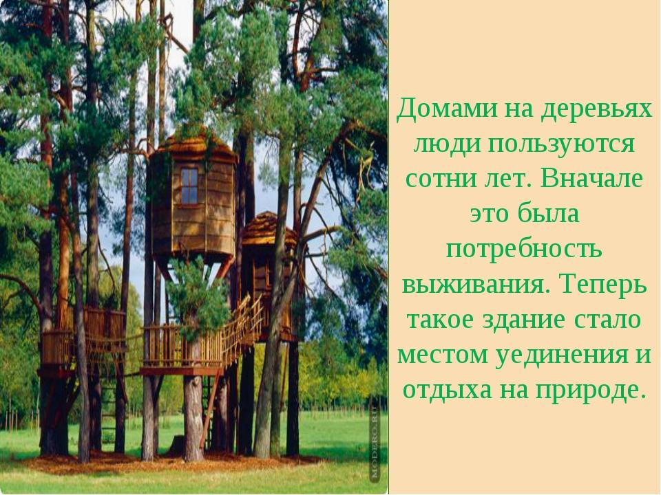 Домами на деревьях люди пользуются сотни лет. Вначале это была потребность в...
