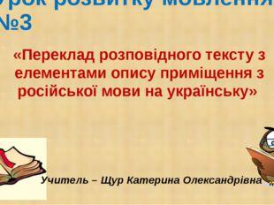 Урок розвитку мовлення №3 «Переклад розповідного тексту з елементами опису пр