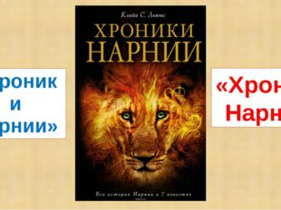«Хроники Нарнии» «Хроніки Нарнії»