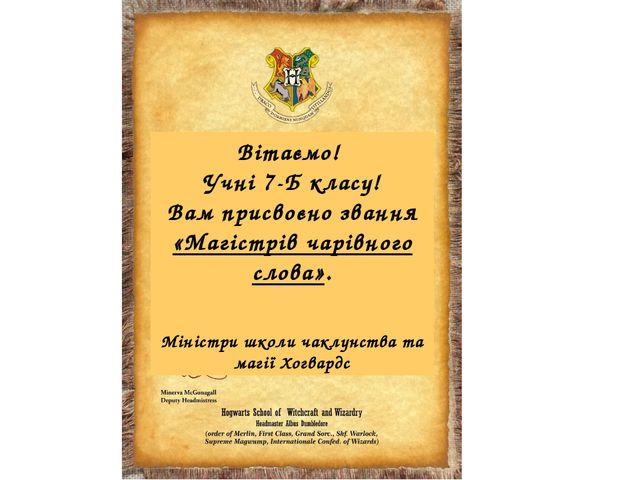 Вітаємо! Учні 7-Б класу! Вам присвоєно звання «Магістрів чарівного слова». Мі...
