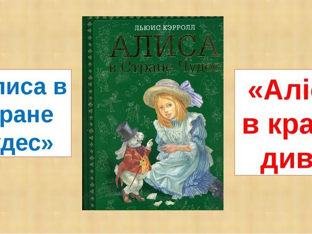 «Алиса в стране чудес» «Аліса в країні див»