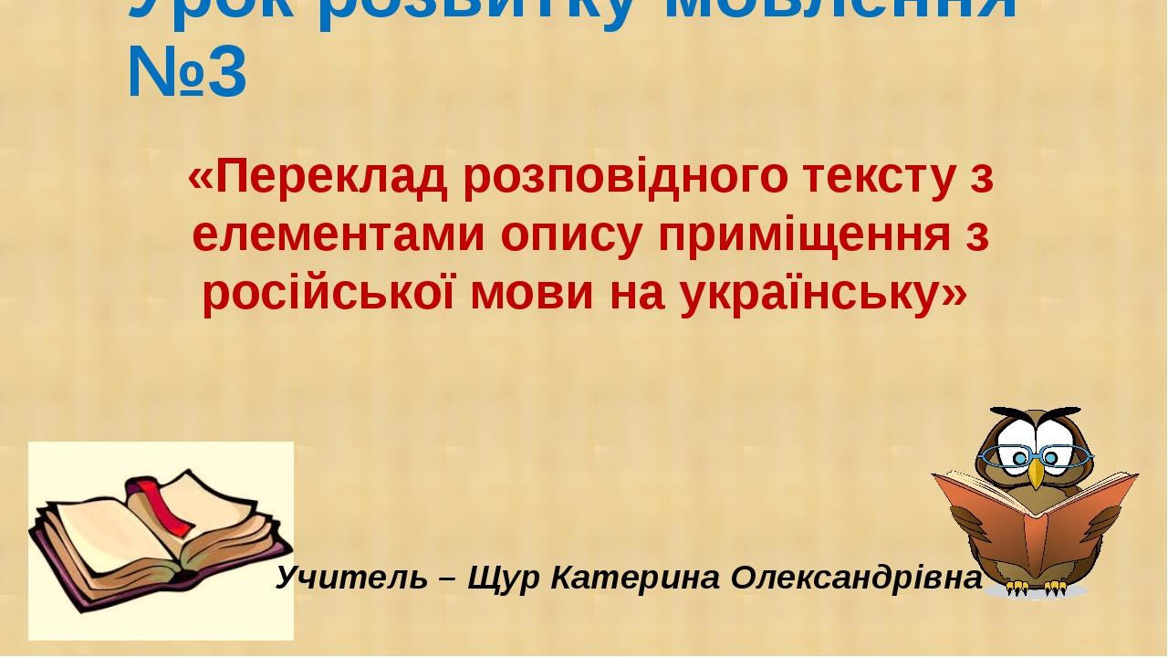 Урок розвитку мовлення №3 «Переклад розповідного тексту з елементами опису пр...