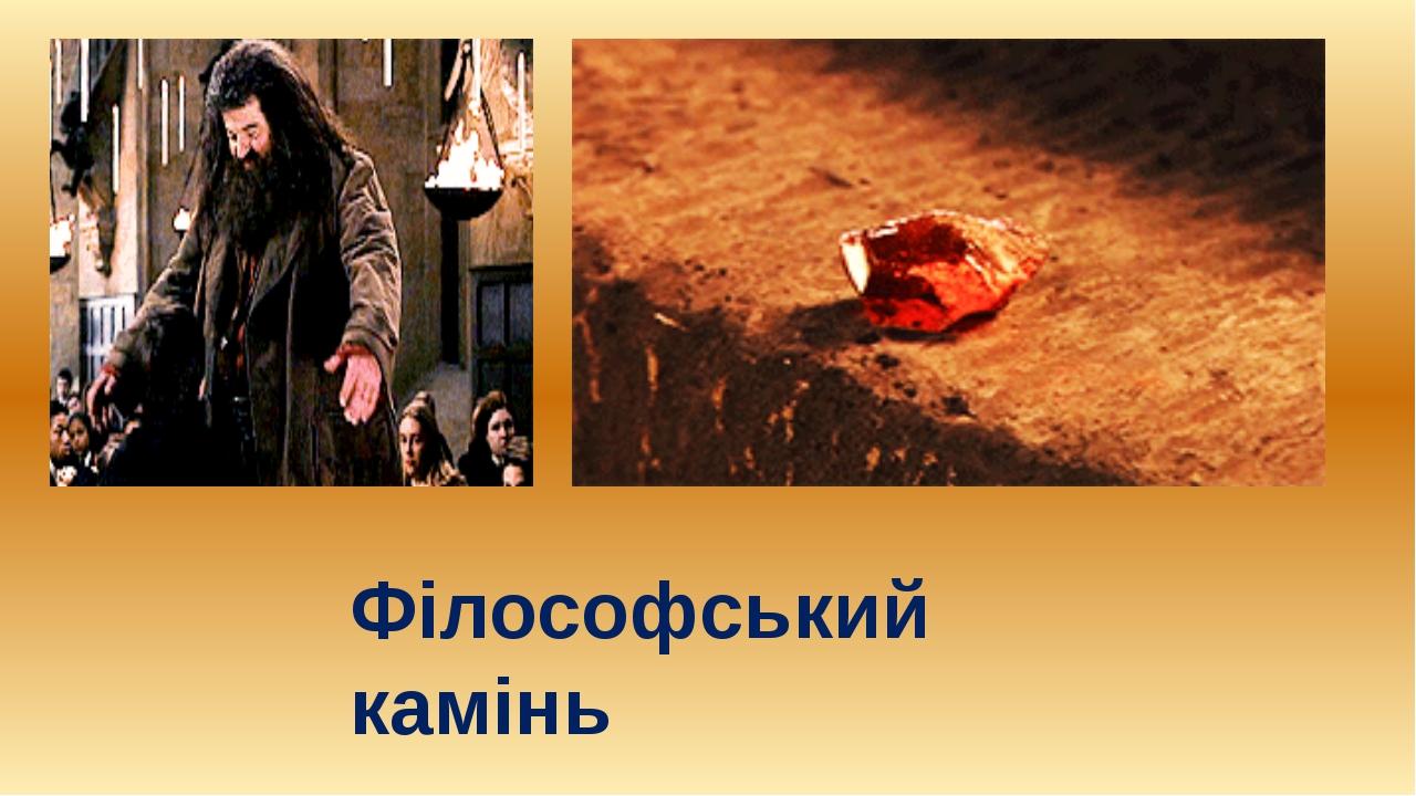 Філософський камінь