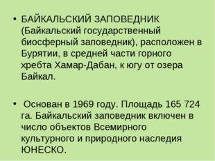 БАЙКАЛЬСКИЙ ЗАПОВЕДНИК (Байкальский государственный биосферный заповедник), р