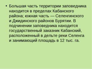 Большая часть территории заповедника находится в пределах Кабанского района;