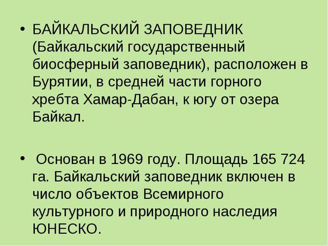 БАЙКАЛЬСКИЙ ЗАПОВЕДНИК (Байкальский государственный биосферный заповедник), р...